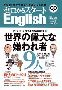 ゼロからスタートEnglish 第38号(2014年夏号)