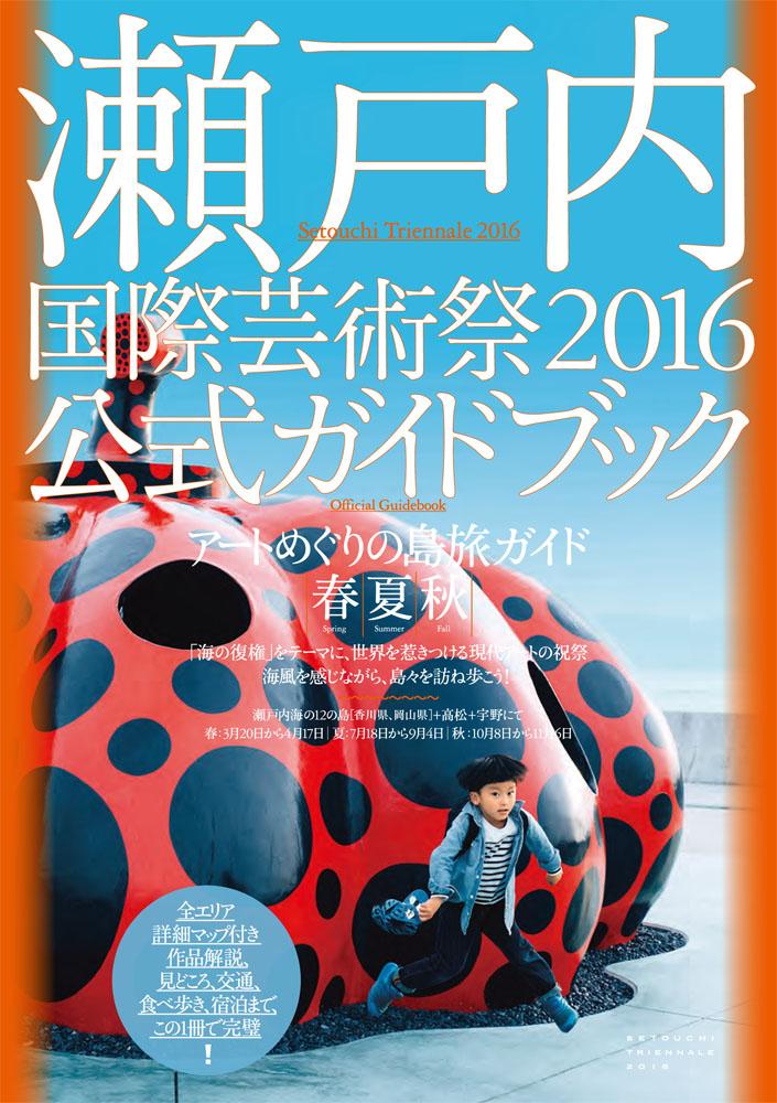 瀬戸内国際芸術祭2016公…