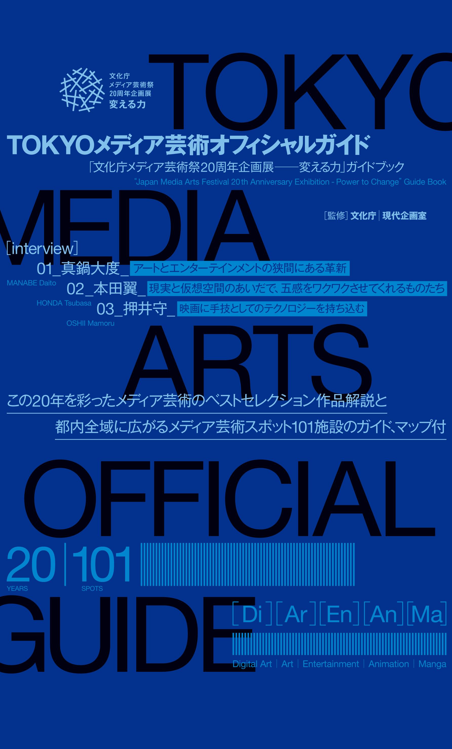 TOKYOメディア芸術オフ…