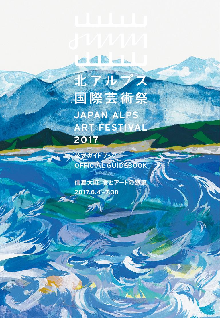 北アルプス国際芸術祭201…