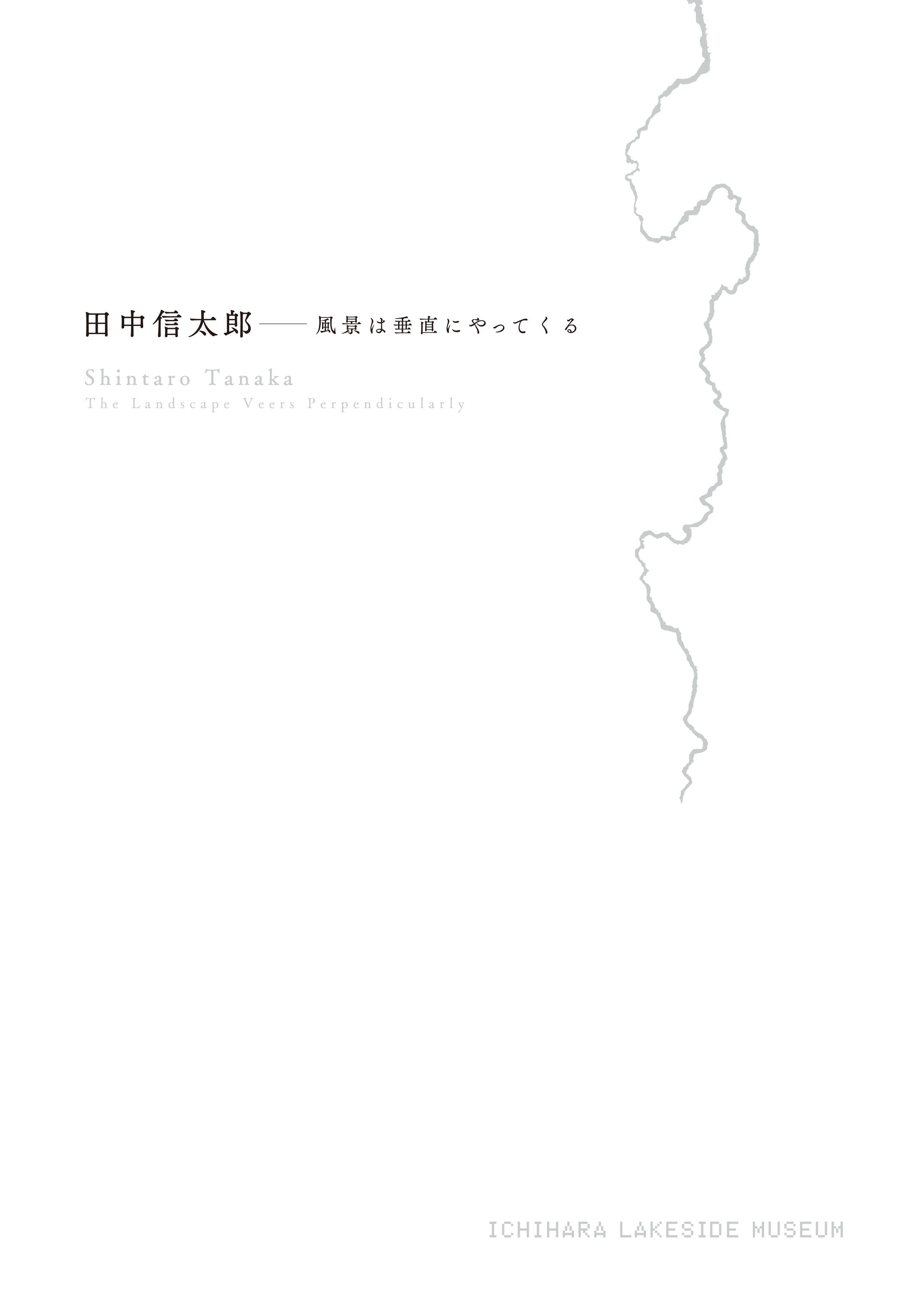 田中信太郎-風景は垂直にや…