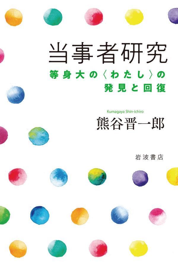 当事者研究 熊谷 晋一郎(著/文) - 岩波書店