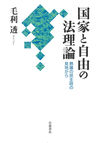 国家と自由の法理論 - 毛利 透(著/文) | 岩波書店