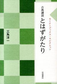 とはずがたり 三角 洋一(著) - 岩波書店 | 版元ドットコム