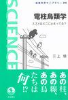 電柱鳥類学 - 三上 修(著/文) | 岩波書店