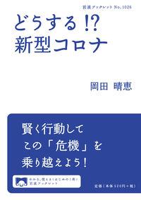 どうする!? 新型コロナ 岡田 晴恵(著/文) - 岩波書店