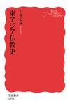 東アジア仏教史 - 石井 公成(著/文) | 岩波書店