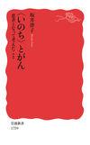 〈いのち〉とがん - 坂井 律子(著/文) | 岩波書店