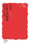 子育ての知恵 - 高橋 惠子(著/文) | 岩波書店
