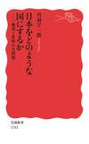 日本をどのような国にするか - 丹羽 宇一郎(著/文) | 岩波書店