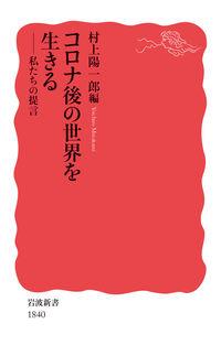コロナ後の世界を生きる 村上 陽一郎(著/文) - 岩波書店