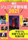 朝日ジュニア学習年鑑2021 - 朝日新聞出版(編集) | 朝日新聞出版
