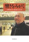 響きをみがく 音響設計家 豊田泰久の仕事 - 石合力(著/文) | 朝日新聞出版