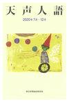 天声人語 2020年7月―12月 - 朝日新聞論説委員室(著/文) | 朝日新聞出版