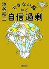 できない脳ほど自信過剰 パテカトルの万脳薬 - 池谷裕二(著/文) | 朝日新聞出版