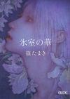 氷室の華 - 篠たまき(著/文) | 朝日新聞出版