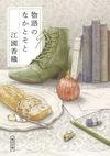 物語のなかとそと - 江國香織(著/文) | 朝日新聞出版
