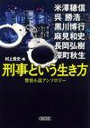 刑事という生き方 警察小説アンソロジー - 村上貴史(編集) | 朝日新聞出版