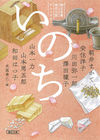 いのち - 末國善己(編集) | 朝日新聞出版