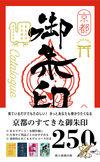 京都たのしい御朱印カタログ - 片山直子(著/文) | 朝日新聞出版