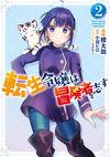 転生令嬢は冒険者を志す 2 - 櫻 太助(著/文)…他2名 | KADOKAWA