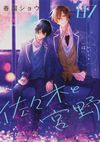 佐々木と宮野 07 - 春園ショウ(著/文) | KADOKAWA