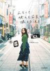 エモくて映える写真を撮る方法 - Lovegraph(著/文) | KADOKAWA
