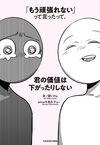 「もう頑張れない」って言ったって、君の価値は下がったりしない - 夏ノ瀬いの(著/文) | KADOKAWA