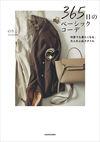 365日のベーシックコーデ 何度でも着たくなる、大人の上品スタイル - のりこ(著/文) | KADOKAWA