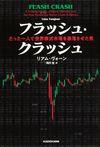 フラッシュ・クラッシュ Flash Crash たった一人で世界株式市場を暴落させた男 - リアム・ヴォーン(著/文)…他1名 | KADOKAWA