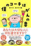 僕のコーチはがんの妻 - 藤井 満(著/文)…他1名 | KADOKAWA