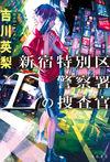 新宿特別区警察署 Lの捜査官 - 吉川 英梨(著/文) | KADOKAWA