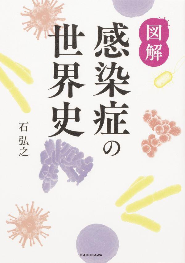 図解 感染症の世界史 石 弘之(著/文) - KADOKAWA