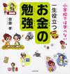 小学校では学べない 一生役立つお金の勉強 - 齋藤 孝(著/文) | KADOKAWA