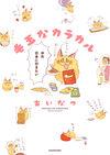 毛玉なカラカル - あいなつ(著/文) | KADOKAWA