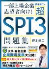 柳本新二の超SPI3問題集 一部上場企業志望者向け! - 柳本 新二(著/文) | KADOKAWA