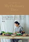 My Ordinary Days 衣食住、四季を巡るわたしの暮らし - 雅姫(著/文) | KADOKAWA
