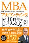 MBAのアカウンティングが10時間でざっと学べる - 西山 茂(著/文) | KADOKAWA