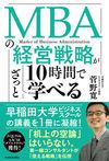 MBAの経営戦略が10時間でざっと学べる - 菅野 寛(著/文) | KADOKAWA