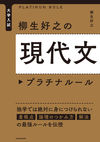 大学入試 柳生好之の現代文プラチナルール - 柳生 好之(著/文) | KADOKAWA