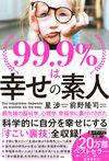 99.9%は幸せの素人 - 星 渉(著/文)…他1名 | KADOKAWA
