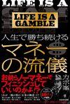 LIFE IS A GAMBLE 人生で勝ち続けるマネーの流儀 - カポ峯(著/文) | KADOKAWA