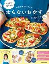 管理栄養士rinaの もりもり食べても太らないおかず - rina(著/文) | KADOKAWA