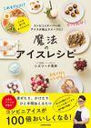 コンビニ&スーパーのアイスが極上スイーツに! 魔法のアイスレシピ - シズリーナ荒井(著/文) | KADOKAWA