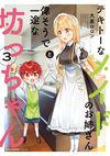 テキトーなメイドのお姉さんと偉そうで一途な坊っちゃん 3 - 大原 ロロン(著/文) | KADOKAWA