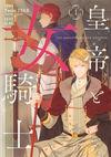 皇帝と女騎士 1 - Team IYAK (winter・heyum)(著/文)…他1名 | KADOKAWA