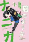 猫のようなナニカ(2) - アヅミ イノリ(著/文) | KADOKAWA