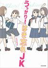 うっかり! はき忘れJK - じゅうきゅう(著/文) | KADOKAWA