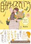 自分サイズでいこう 私なりのボディポジティブ - hara(著/文) | KADOKAWA