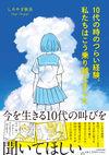 10代の時のつらい経験、私たちはこう乗り越えました - しろやぎ 秋吾(著/文) | KADOKAWA